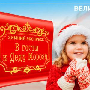 В Великий Устюг к Деду Морозу!🇷🇺