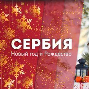 Новый год и Рождество в Сербии!🇷🇸
